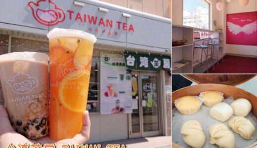 【台湾茶房 TAIWAN TEA】もちもちのタピオカとフレッシュなフルーツティー♪楽しいおでかけにピッタリな台湾発のドリンク専門店