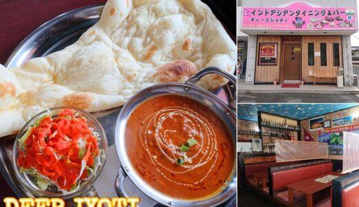 【ディープジョティ】ナン・ライスおかわり自由のセットでお腹いっぱい!インドカレーをメインに扱うアジアン料理店