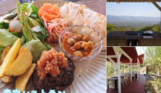 【青空レストラン】フルーツ公園から車で1分!バツグンの眺望と洋風のジビエ料理に癒される絶景のBBQ&カフェ
