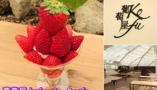 【葡萄屋 kofu パークcafe】通年で楽しめる季節のパフェとソフトクリーム♪フルーツ公園内にある大人気のブランドカフェ