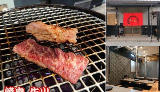 【焼肉 牛山】リーズナブルさを追求した良質なお肉!ほとんど煙が気にならない換気システムを備えた快適な焼肉店