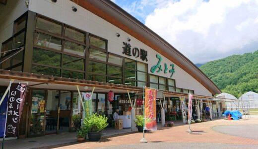 【道の駅みとみ】西沢渓谷すぐ!深緑と紅葉が彩る自然いっぱいの道の駅