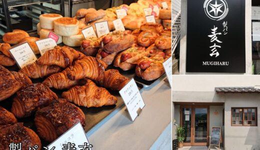 【製パン 麦玄】新食感の100%お米パン!?こだわりの無農薬玄米を使用した腸活に嬉しい健康パン屋